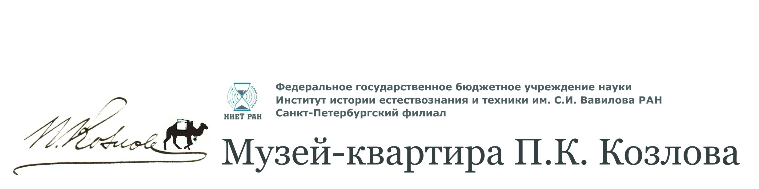 Музей-квартира П.К. Козлова